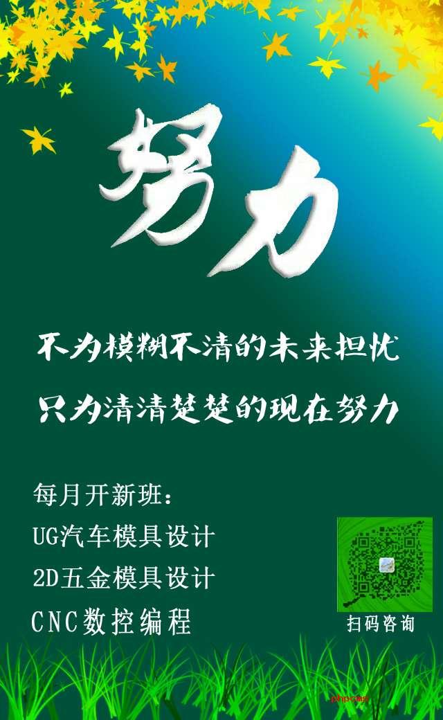 广东河源龙川模具学院小芬老师教你如何在模具制造