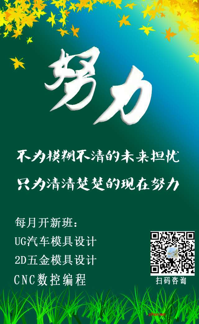 广东河源龙川UG模具设计培训学院小芬老师为您讲解展